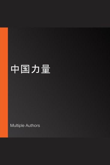 中国力量 - cover