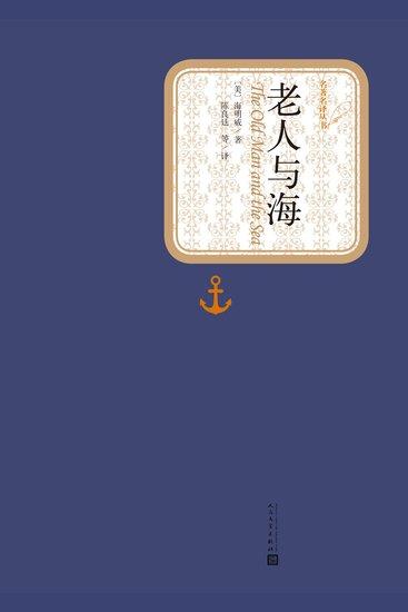 老人与海 - cover