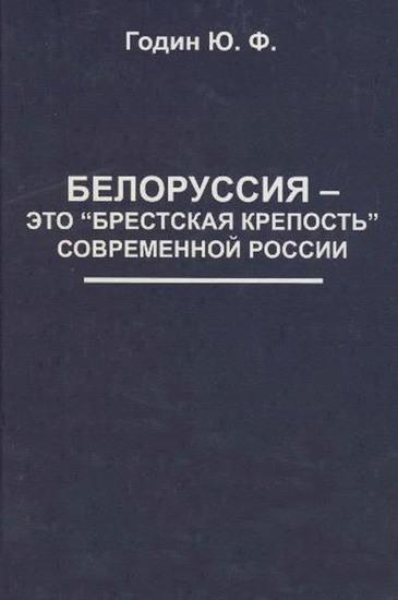 """Белоруссия — это """"Брестская Крепость"""" Современной России (Belorussija — jeto """"Brestskaja krepost"""" Sovremennoj Rossii) - cover"""
