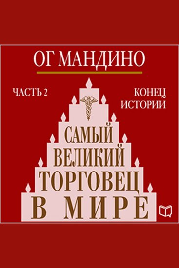 Greatest Salesman in World The (Part 2) [Russian Edition] - The End of the Story - cover