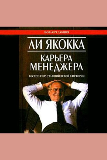 Iacocca: An Autobiography - cover