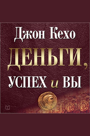 Money Success & You [Russian Edition] - cover
