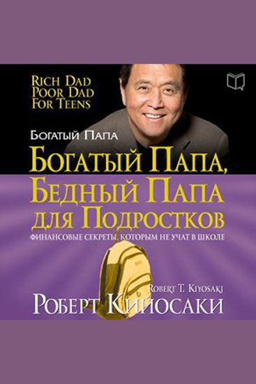 Rich Dad Poor Dad for Teens [Russian Edition] - The Secrets about Money--That You Don't Learn in School! - cover