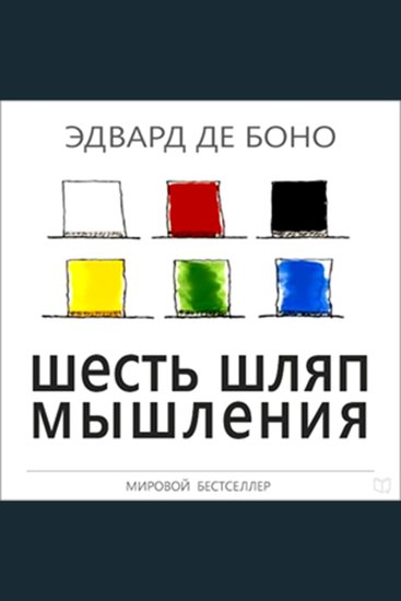 Six Thinking Hats [Russian Edition] - cover