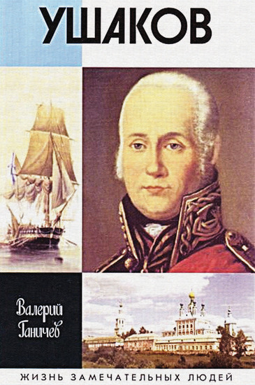 Admiral Ushakov Flotovodec i svjatoj - Russian Language - cover
