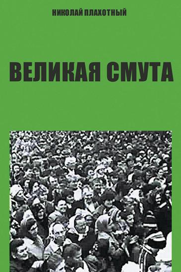 Velikaja smuta - Russian Language - cover