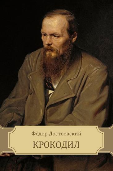 Krokodil - Russian Language - cover