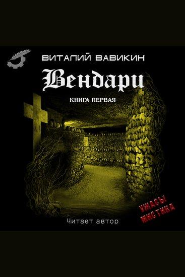 Вендари Книга 1 - Вампирская сага - cover