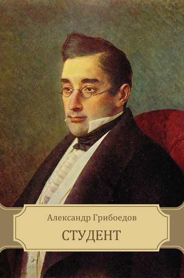 Student - Russian Language - cover