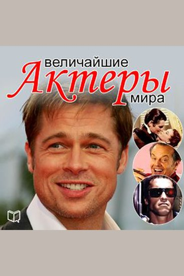 Greatest Actors of the World The [Russian Edition] - cover