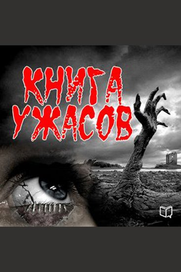 Horror Book The [Russian Edition] - cover