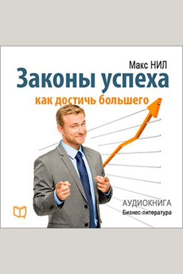 Laws of Success The [Russian Edition] - How to Reach More - cover