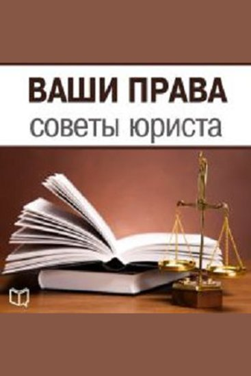 Your Rights: Lawyer Advice [Russian Edition] - cover