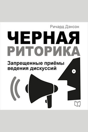 Black Rhetoric [Russian Edition] - Unfair Methods of Conducting Discussions - cover