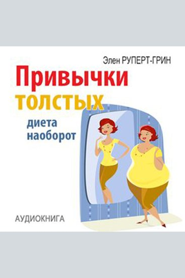 Habits of fat Diet Conversely [Russian Edition] - cover