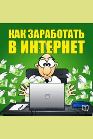 How To Make Money On The Internet [Russian Edition] - cover
