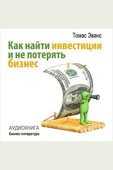 How to Find Investments and Don't Lose Your Business [Russian Edition] - cover