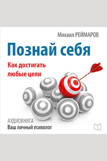 Know Yourself: How to Achieve Any Goals [Russian Edition] - cover