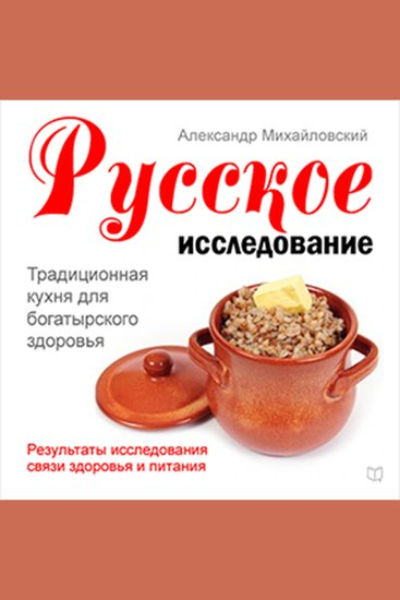 Russian Research [Russian Edition]: Traditional Cuisine for Good Health - cover