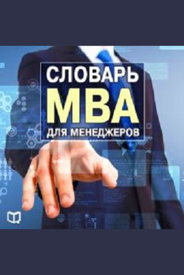 Manager's MBA Dicitonary [Russian Edition] - cover