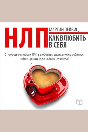 NLP Techniques: How to Make Them Love You [Russian Edition] - cover