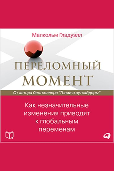 Tipping Point: How Little Things Can Make a Big Difference The [Russian Edition] - cover