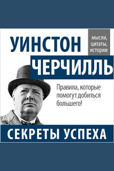 Winston Churchill: Secrets of Success [Russian Edition] - cover
