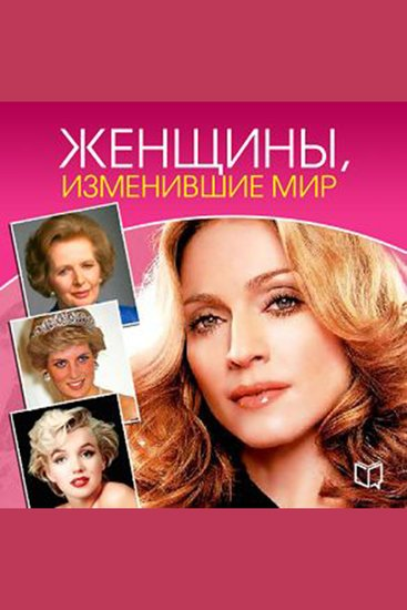 Women Who Changed the World [Russian Edition] - cover