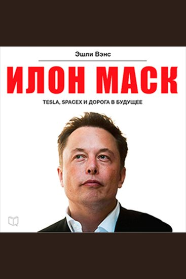 Elon Musk [Russian Edition] - Tesla SpaceX and the Quest for a Fantastic Future - cover