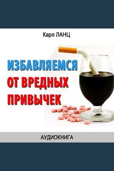 Getting rid of bad Habits [Russian Edition] - cover