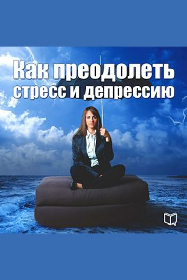 How to overcome stress and depression [Russian Edition] - cover