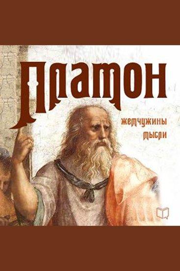 Plato: Pearls of Wisdom [Russian Edition] - cover
