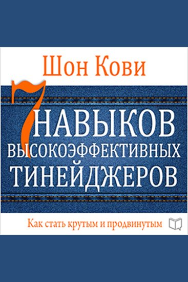 7 Habits of Highly Effective Teens The [Russian Edition] - cover