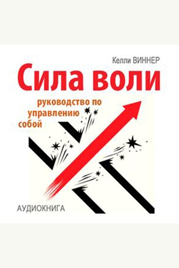 Willpower [Russian Edition] - cover