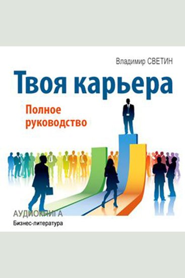 Your Career: The Complete Guide [Russian Edition] - cover