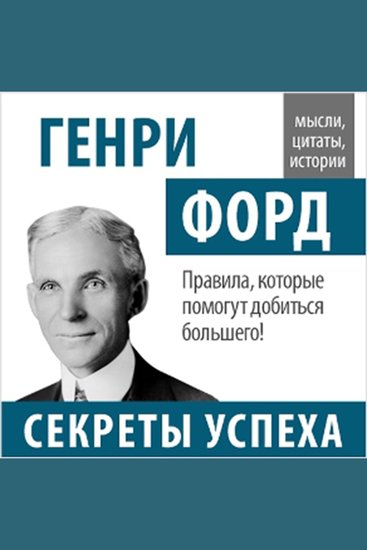 Henry Ford: Secrets of Success [Russian Edition] - cover
