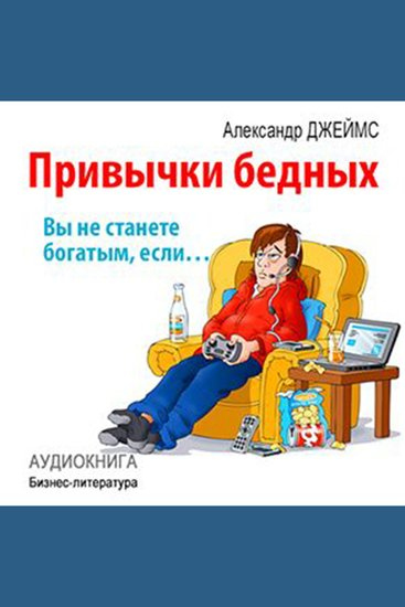 Habits of the poor: you will never become rich if [Russian Edition] - cover