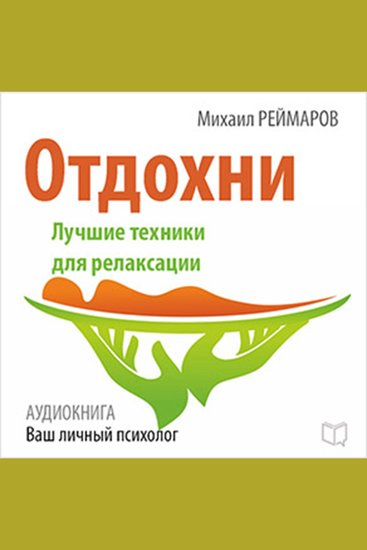 Have a Rest: The Best Technique for Relaxation [Russian Edition] - cover