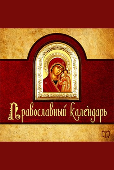 Christian calendar 2014 [Russian Edition] - cover