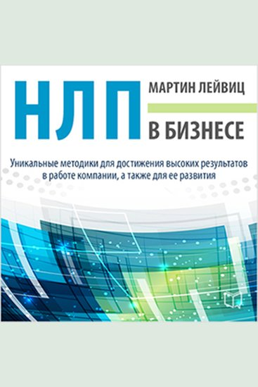 NLP in Business [Russian Edition] - cover