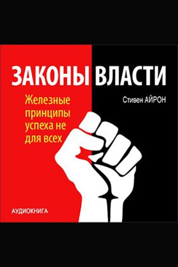 Laws Power: Iron Principles of Success Is Not for Everyone [Russian Edition] - cover