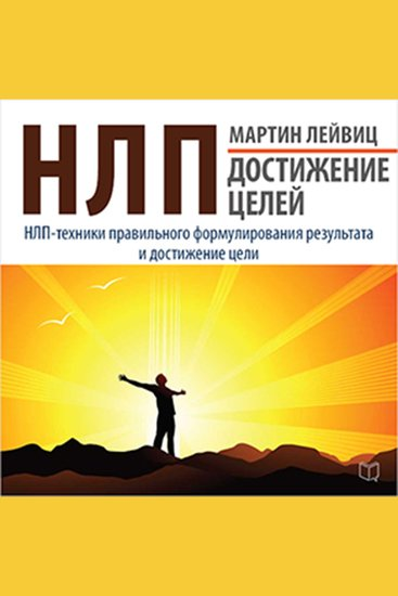 NLP: Achievements of Goals [Russian Edition] - cover