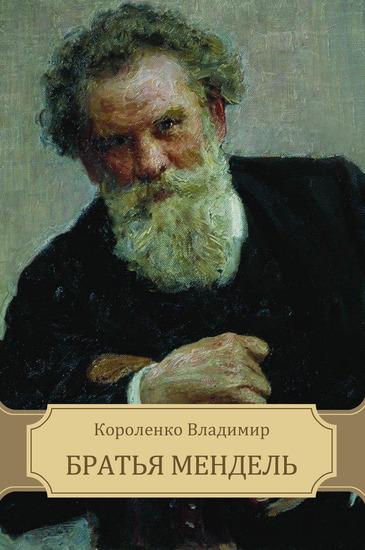 Brat'ja Mendel' - Russian Language - cover