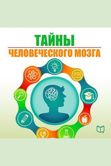 Secrets of the Human Brain The [Russian Edition] - cover