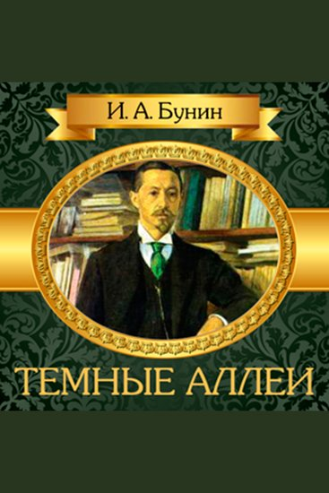 Dark Avenues [Russian Edition] - cover