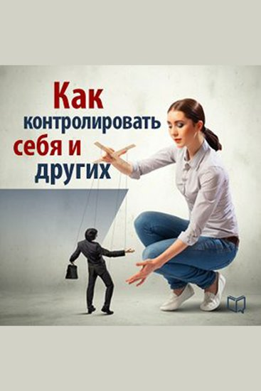 How to Control Yourself and Others [Russian Edition] - cover