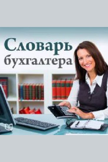 Accountant's Dictionary The [Russian Edition] - cover