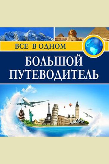 Big Guide The [Russian Edition] - cover