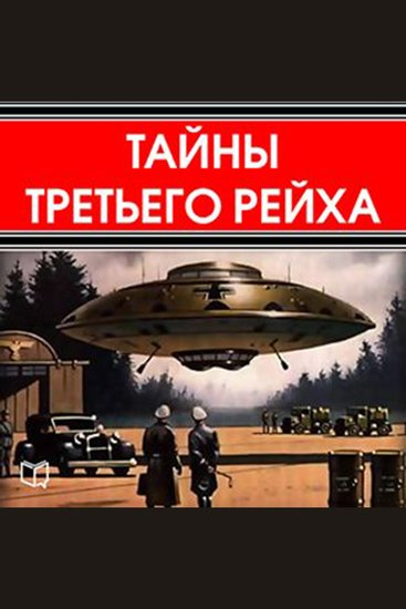 Secrets of Third Reich The [Russian Edition] - cover