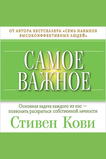 Wisdom and Teachings The [Russian Edition] - cover